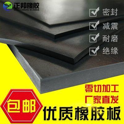 2020平面黑色橡胶板减震垫块防水防油污橡胶垫绝缘橡胶板黑胶皮1