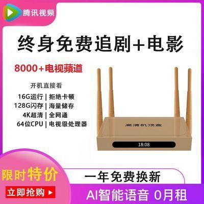 美纳途全高清智能网络电视通无线WiFi机顶盒4k安卓语音播放器8核