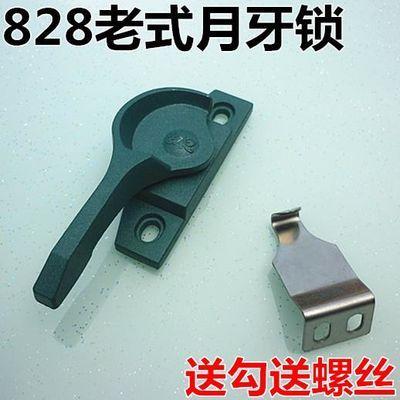 2个828铝合金门窗绿色月牙锁老式窗户长孔勾锁扣移窗搭扣推拉窗锁