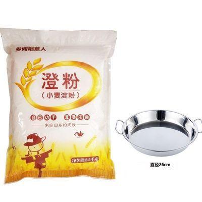 小麦淀粉5斤 澄粉澄面粉生粉肠粉凉皮水晶虾饺冰皮月饼原料多规格