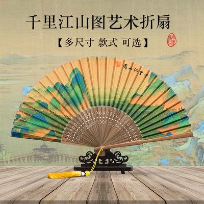 。中国风男女式丝绸宣纸千里江山图扇子古风古典艺术折扇礼品竹扇