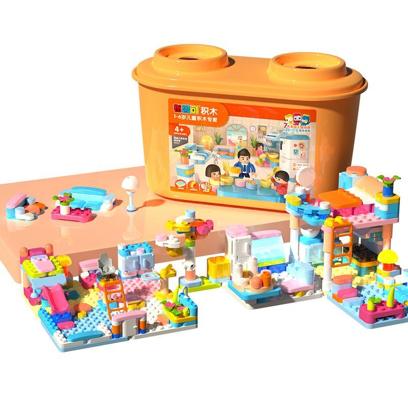 布鲁可大颗粒拼插积木桶我的家百变布鲁克过家家益智玩具男孩女孩