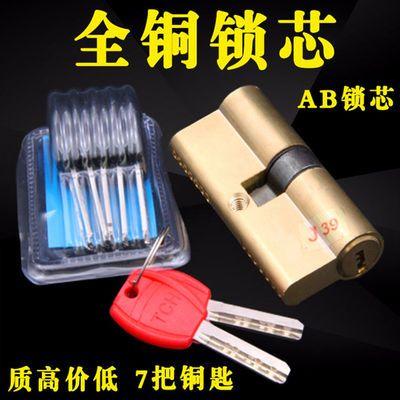 全铜AB锁芯防盗门锁心中心偏心锁芯65-120mm规格齐全便宜锁芯