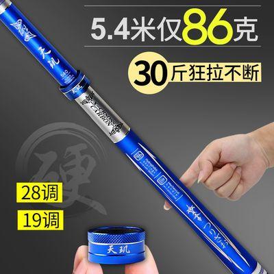 鱼竿鲤鱼竿手竿19调台钓竿5.4米超轻超硬鱼杆进口碳素6.3米钓鱼竿