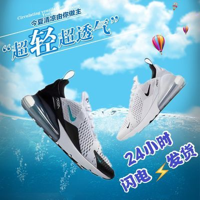 男鞋夏季透气运动鞋女跑步鞋学生韩版帅气减震轻便网面270气垫鞋