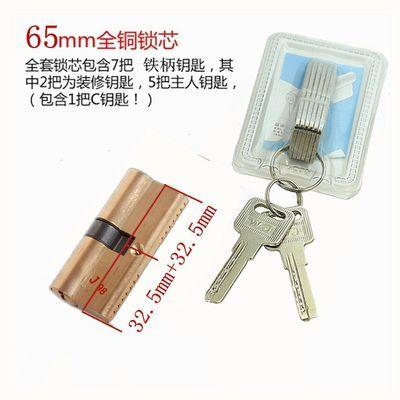 批发防盗门锁芯进户门全铜锁芯65mm-120mm入户门锁芯全铜材质锁芯