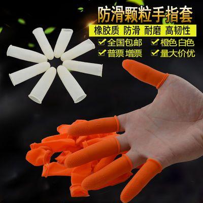 点橙色手指套一次性白橡胶加厚耐磨工业农业劳保手指套防滑颗粒麻