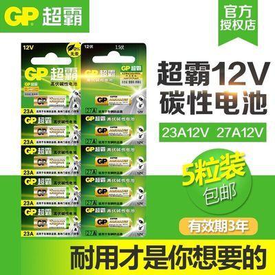 特卖 用GP超霸27A12V 12V23A小号l828遥控器电池alkaline电动卷帘