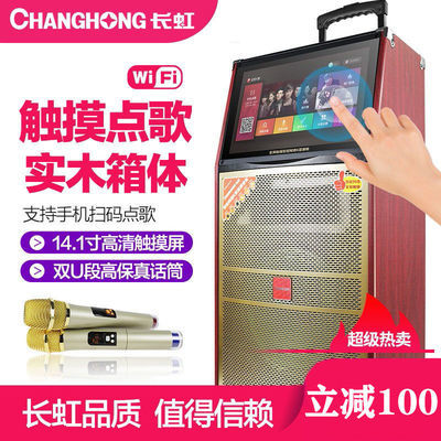 长虹广场舞音响移动KTV拉杆户外蓝牙音箱显示屏大音量K歌直播音响