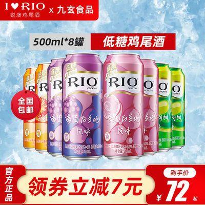 RIO锐澳套装预调酒洋酒果酒低糖鸡尾酒正品整箱4种口味500ml*8罐
