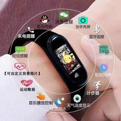 新一代 蓝牙多功能智能手环手表男女学生运动计步手环震动闹钟
