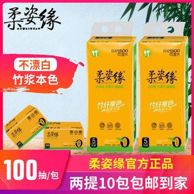 10包20包柔姿缘天然竹浆本色纸巾抽纸批发单提家用卫生纸餐巾纸面