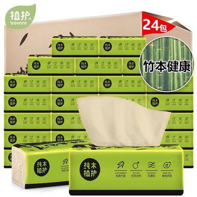 24包竹浆本色抽纸批发包邮 新款植护纸巾家庭装卫生纸面巾纸餐纸