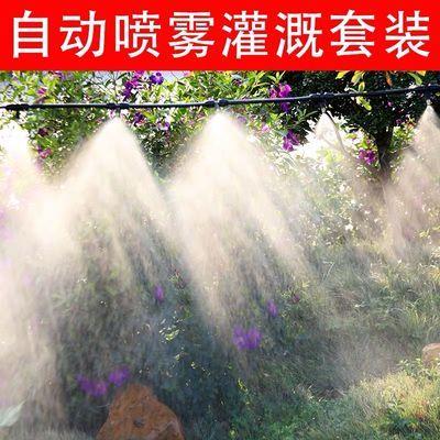 雾化微喷头套装 自动浇花器降温喷雾 喷头 喷灌系统 农业灌溉设备