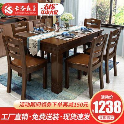 卡洛森实木餐桌椅组合经济型现代简约小户型家用餐厅长方形西餐桌