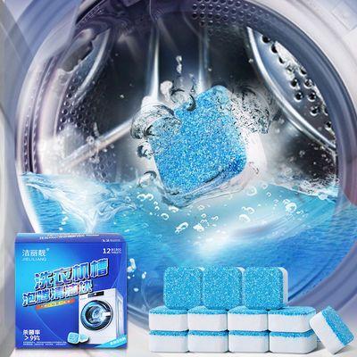 分割洗衣机槽清洁剂泡腾片滚筒全自动波轮去污杀菌消毒液洗衣机清
