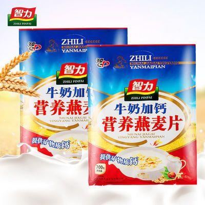 智力牛奶学生燕麦片牛奶即食养胃食品营养麦片免煮独立包装小袋装