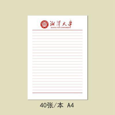 。湘潭大学稿纸 湘潭大学信纸 湘大作业纸A4红单线条格纸湘大抬头