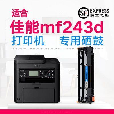 适用佳能MF243D硒鼓易加粉Canon 243黑白激光打印机墨盒墨粉晒鼓