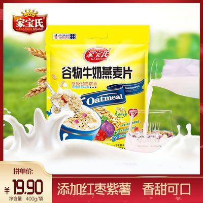 家宝氏混合谷物燕麦片牛奶速食即食营养早餐代餐冲饮400g袋装