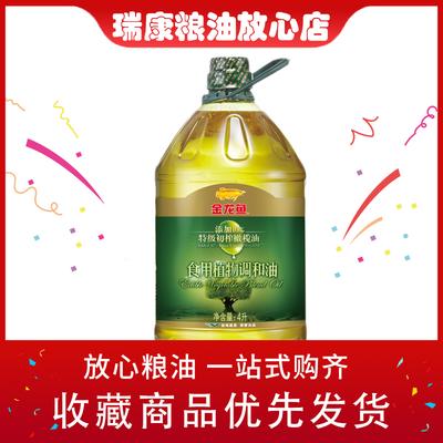 金龙鱼 添加10%特级初榨橄榄油食用植物调和油4L收藏商品优先发货