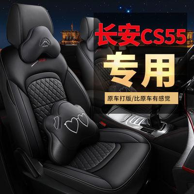 长安CS55plus专车定制做专用汽车坐垫四季通用夏皮全包座位椅套子