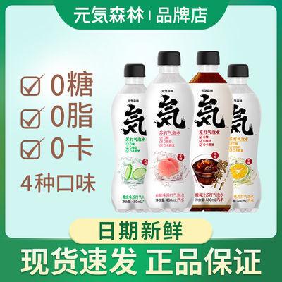 元�萆�林无糖零卡无热量汽水元气白桃味水饮料480ml*15瓶装 整箱