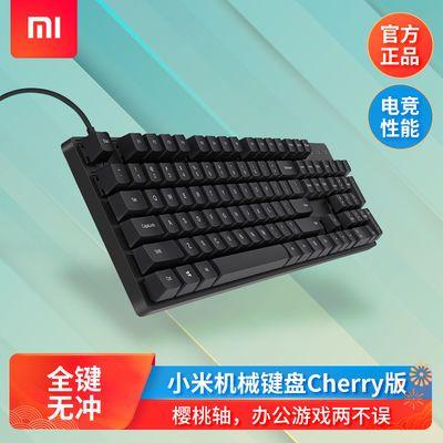 小米機械鍵盤CHERRY版原廠紅軸青軸104鍵吃雞電競有線筆記本臺式