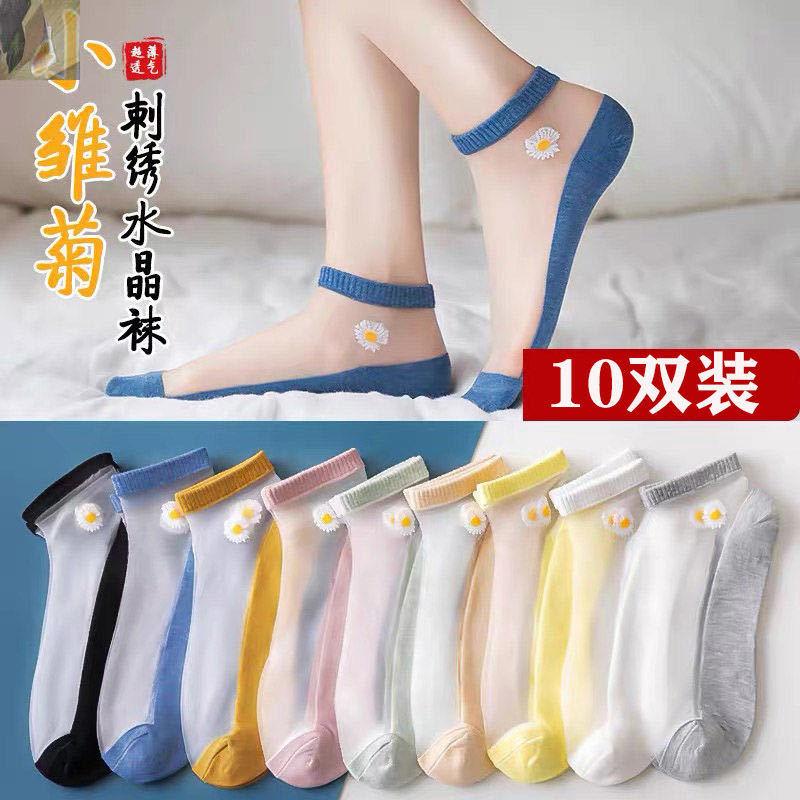 袜子女夏季薄款小雏菊玻璃丝袜女士ins韩版短袜潮流水晶防臭船袜
