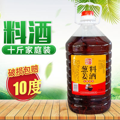 特价!葱姜料酒调味汁生抽老抽烹饪去腥提味增香解黄酒调味料