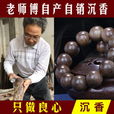 唐域保真越南芽庄沉香手串108颗男女文莱达拉干沉香木手链佛珠20