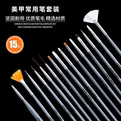 日式彩绘拉线笔刷子15支笔美甲笔套装光疗笔甲油胶刷画花美甲工具