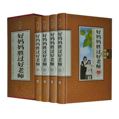 正版现货包邮精装礼盒珍藏版:好妈妈胜过好老师 全4卷 于立文