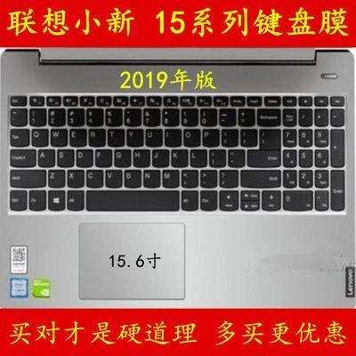 2010联想小新 15 2019键盘膜笔记本电脑屏幕保护膜贴膜外壳贴纸散