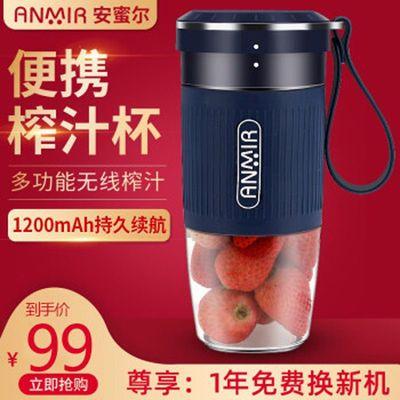 安蜜尔抖音同款网红榨汁机小型便携榨汁杯随身家用无线充电果汁机