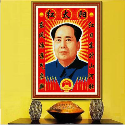 红太阳毛主席新款客厅毛泽东头像中堂画系列精准印花十字绣钻石画