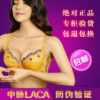 中脉LACA拉卡美体内衣塑身888防伪金色款四排扣调整型短文胸正品
