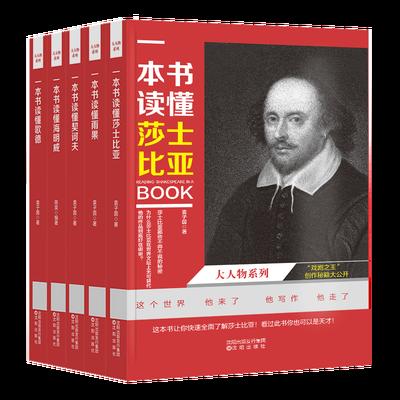 一本书读懂大人物系列、雨果、莎士比亚、歌德、海明威、契诃夫
