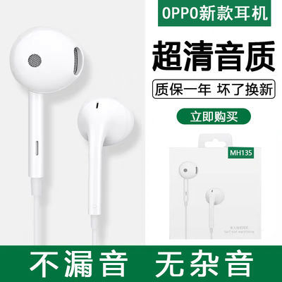 OPPO耳机R9S R11 R15 R17手机原配耳机A11a59a53k3K5通用耳塞带麦