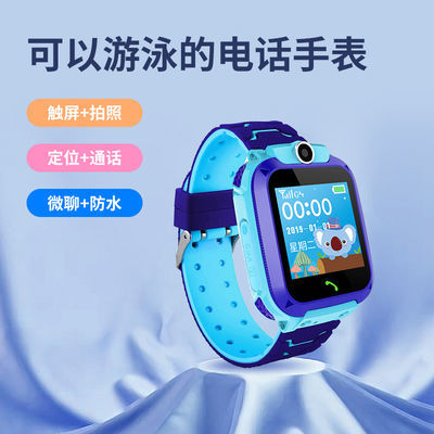 儿童智能电话手表多功能防水触屏定位拍照微聊小学生男女电话手表