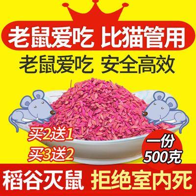老鼠药【 买2送1】颗粒高效强力家用耗子药灭鼠捕老鼠一窝端