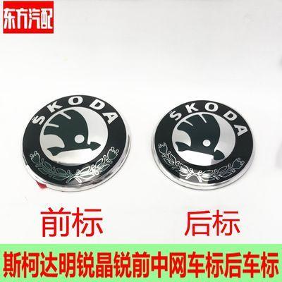适用于上海大众斯柯达明锐晶锐前后车标SKODA标志中网标尾箱标