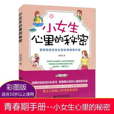 小女生心里的秘密 爸爸妈妈送给女孩的青春期手册 9-12-14岁初中