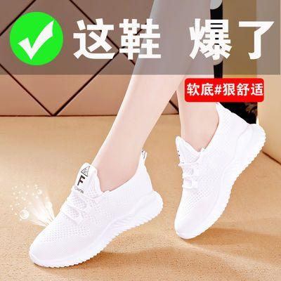 运动鞋女夏季透气网面休闲女鞋韩版小白鞋女学生新款平底旅游鞋子