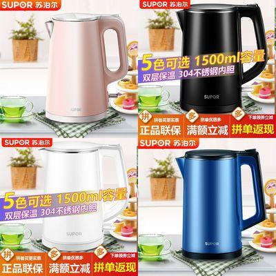 苏泊尔双层电水壶304不锈钢电热水壶泡茶壶大容量保温水壶开水煲