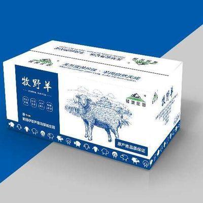 【牧野鲜羊肉】新疆新鲜羊肉半只精分羊腿、羊排、羊腰子、羊蝎子