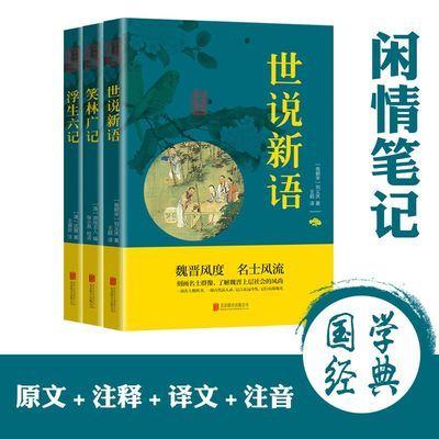 闲情笔记全3册 世说新语正版书笑林广记浮生六记沈复正版 青少年