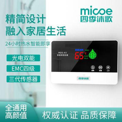 四季沐歌太阳能热水器全智能测控仪控制器仪表自动上水电加热A1A2