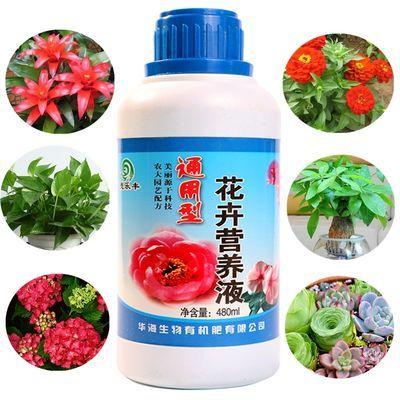 营养液植物通用种花盆栽肥料液体肥叶面肥有机肥复合肥土培水培
