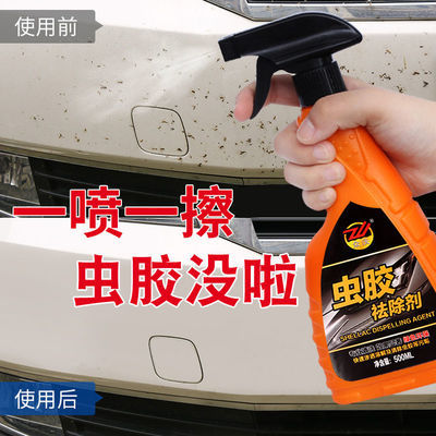虫胶去除剂树胶清洁剂漆面强力去污汽车用树粘树脂鸟屎鸟粪清洗剂